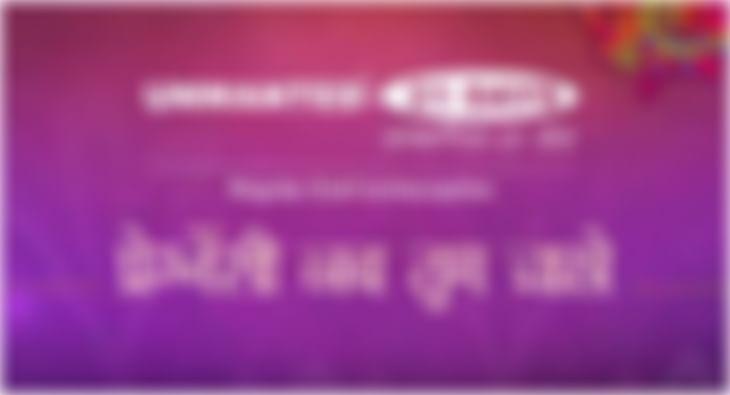 Logicserve Digital 'Munna Kab Aayega' campaign