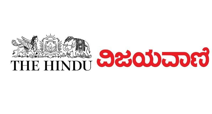 The Hindu and Vijayavani?blur=25
