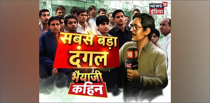 News18 India Jharkhand elections
