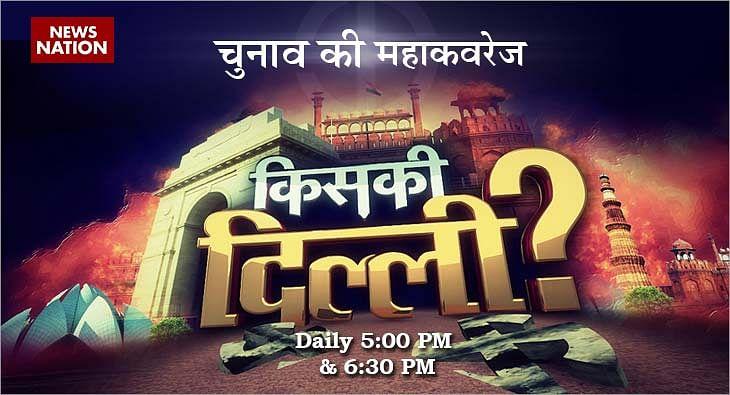 Kiski Delhi?blur=25