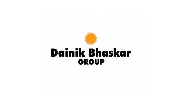 dainik bhaskar?blur=25