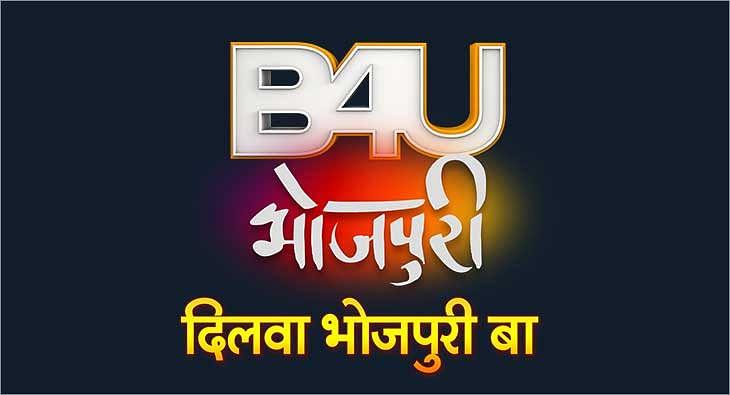 B4U Bhojpuri?blur=25