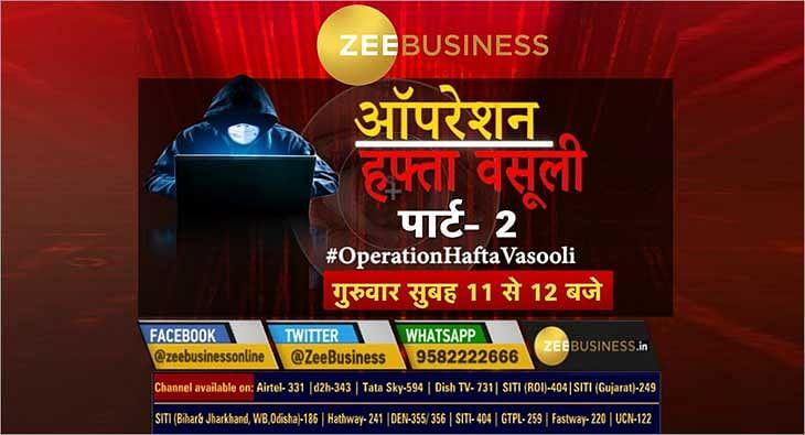 Zee Business?blur=25