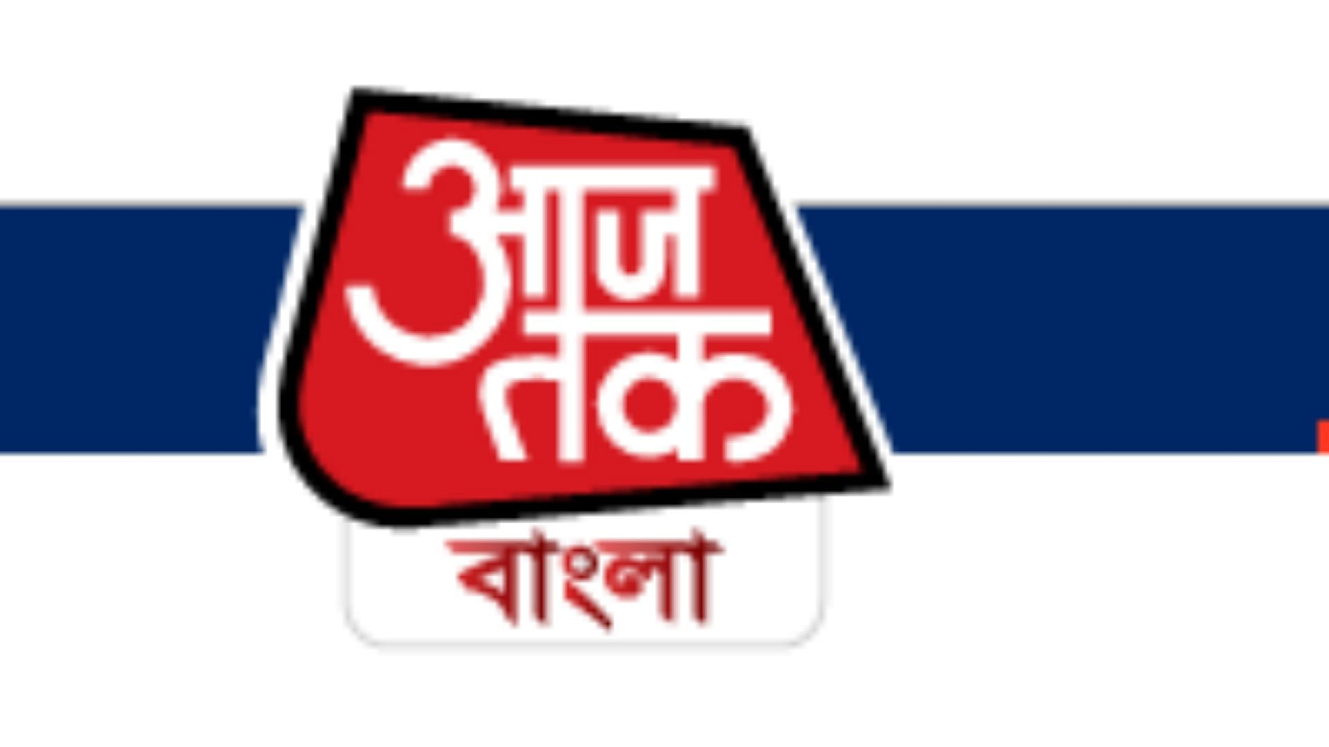 aaj tak bangla?blur=25