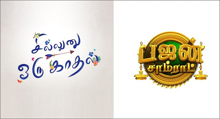 Colors Tamil - two new shows?blur=25