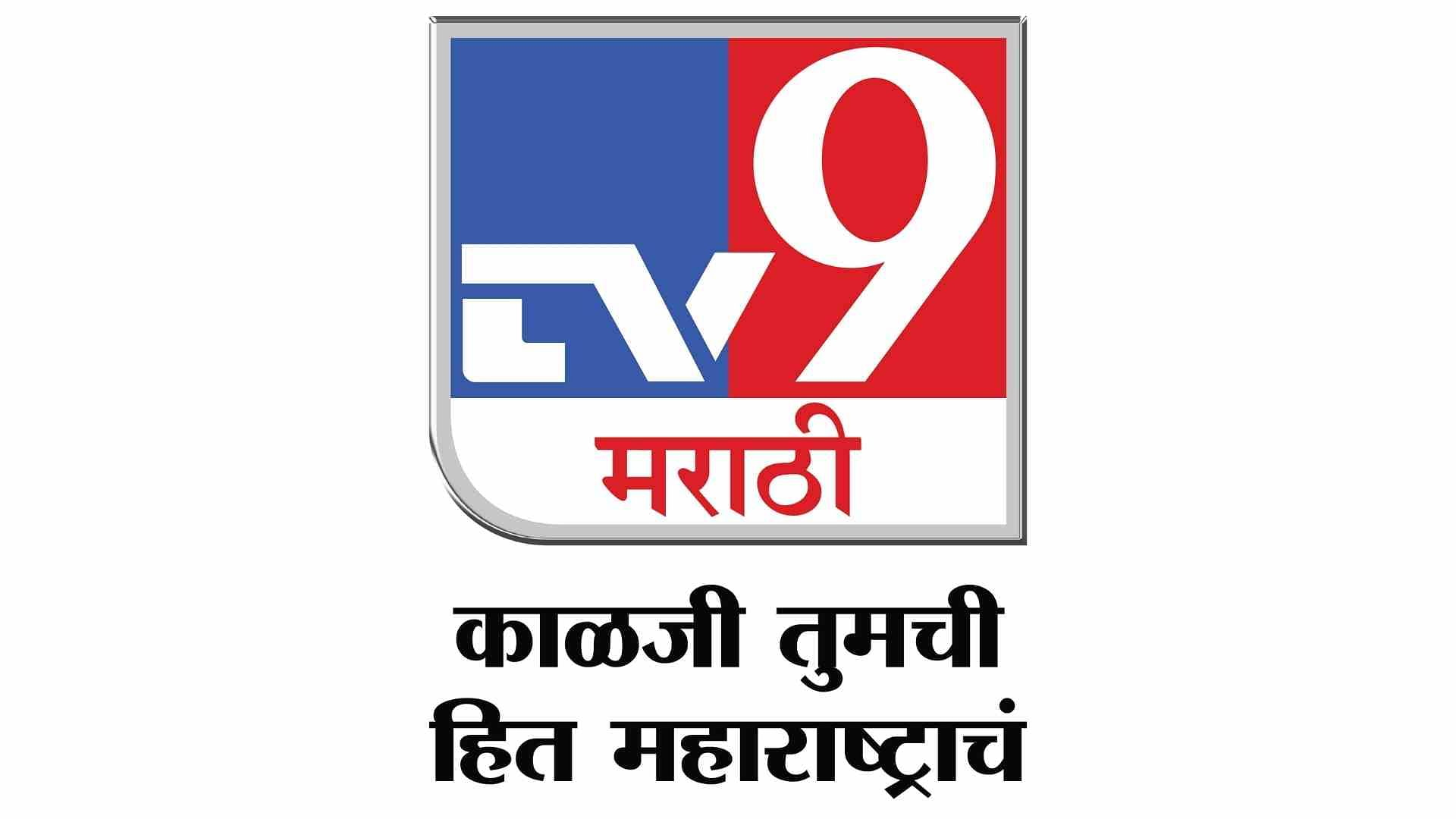 tv9 marathi?blur=25