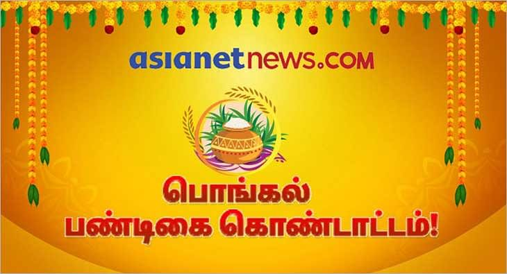 Pongal - virtual celebration