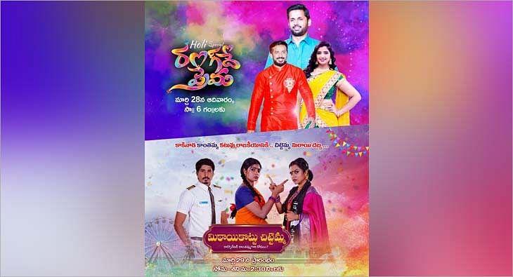 Zee Telugu?blur=25