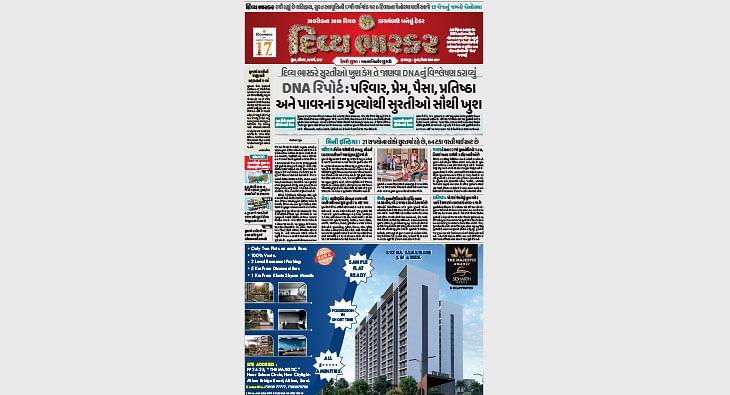 Divya Bhaskar Surat Edition