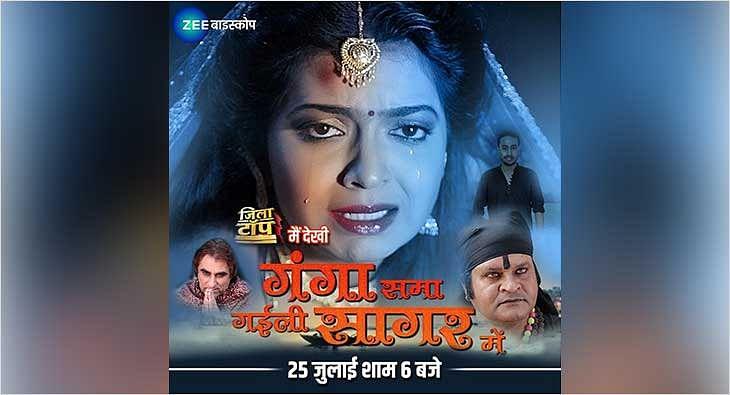 Ganga Sama Gail Sagar Me