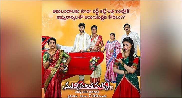 Zee Telugu new show?blur=25