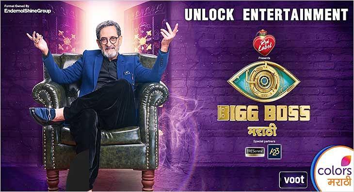 bigg boss marathi?blur=25