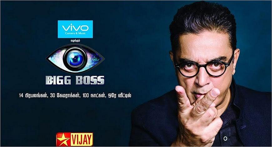 Bigg Boss Tamil?blur=25