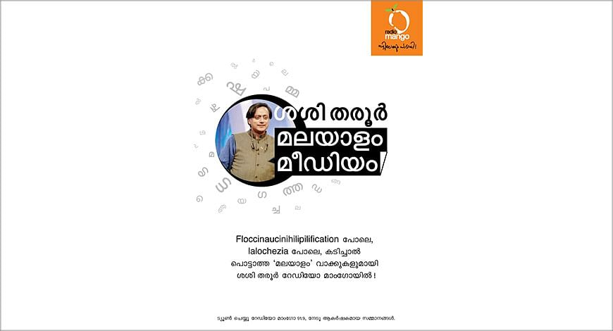 ShashiTharoorMalayalam?blur=25