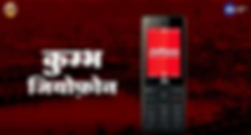KumbhJioPhone