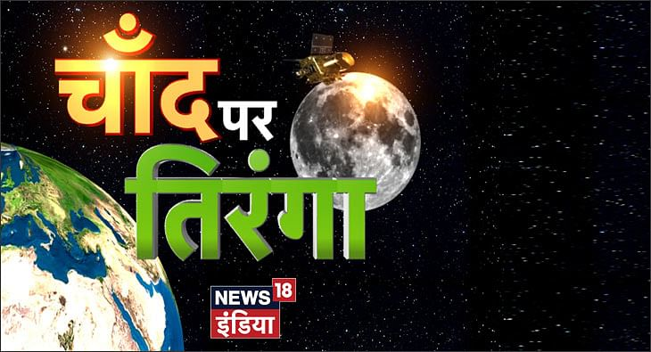 News 18 Chandrayaan?blur=25