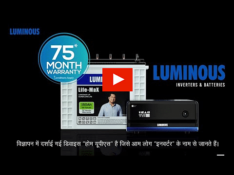 Luminous Power Technologies?blur=25
